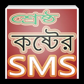 Download Best distress SMS - best koster sms- sad sms APK latest ...
