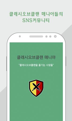매니아앱 for 클래시오브클랜