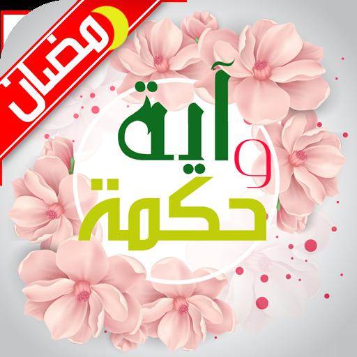 آية وحكمة | Aya & Hikma