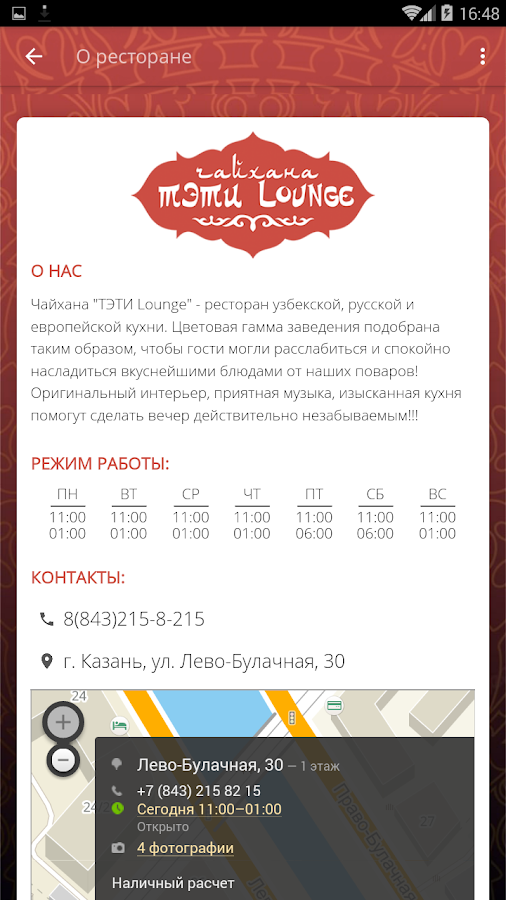 "Чайхана ""ТЭТИ"" Lounge- screenshot"