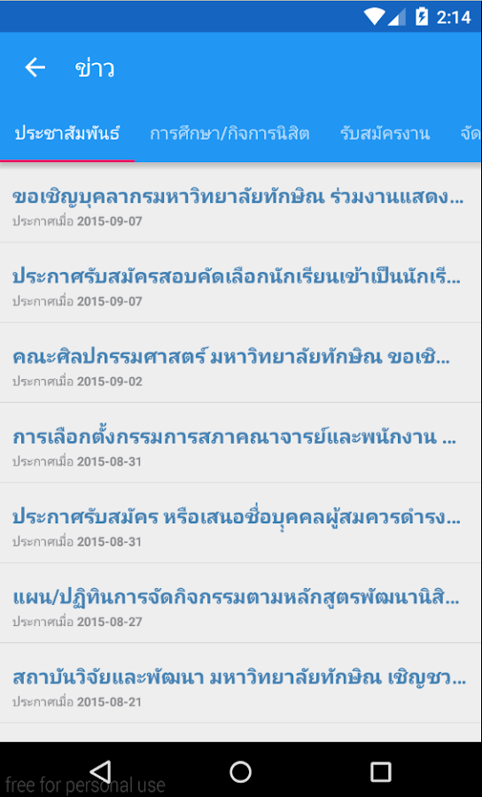 THAKSIN UNIVERSITY- screenshot