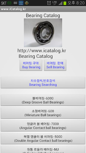 베어링 카다로그 Bearing Catalog