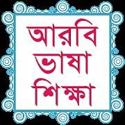 Bangla To Arabic Easy Learning: আরবি ভাষা শিক্ষা