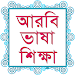 Bangla To Arabic Easy Learning App Free Download! icon