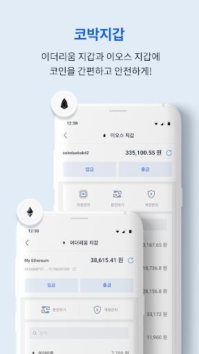 코박 - No.1 코인 커뮤니티 screenshot 5