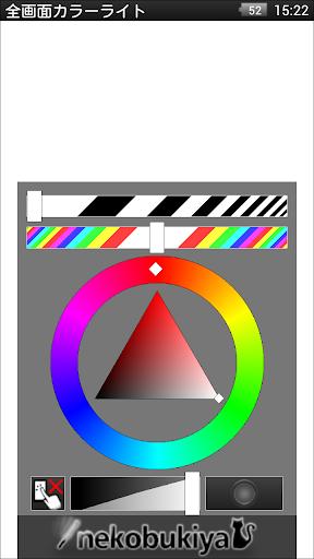 全画面カラーライト