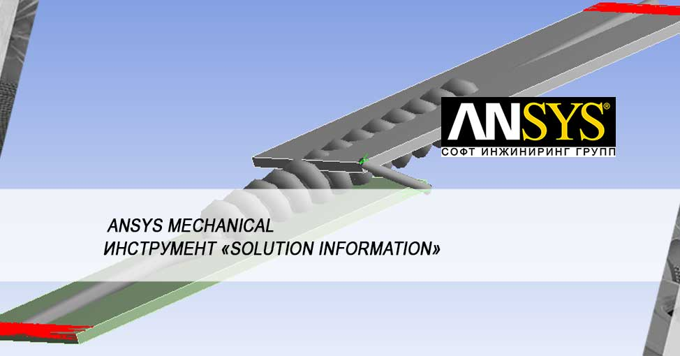Инструмент «Solution Information»: контроль над процессом расчёта в ANSYS Mechanical