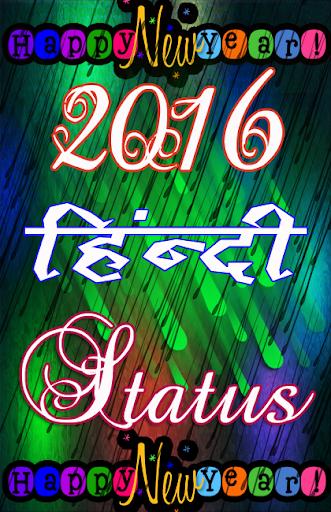 50000+ Hindi Status 2016