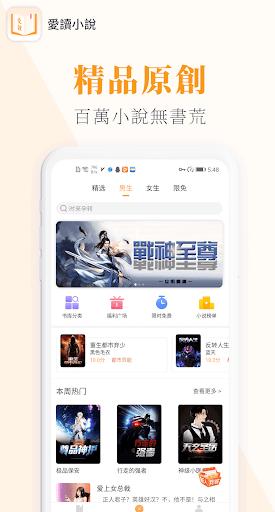 愛讀小說 screenshot 1