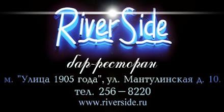 Photo: логотип риверсайд, бар риверсайд