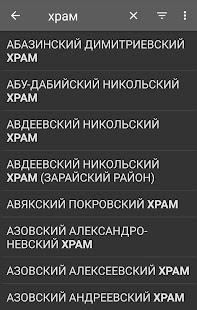 """Православная энциклопедия """"Древо"""" - náhled"""