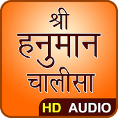 Hanuman Chalisa - Hindi Audio