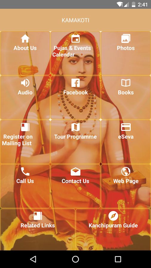 Sri Kamakoti- screenshot