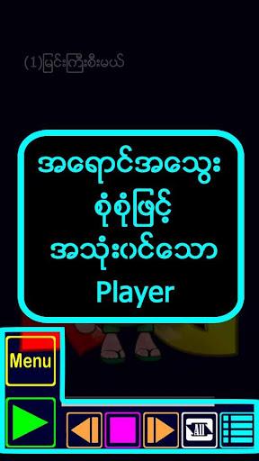 MM_KG_Song ( Myanmar KG Application ) 1.0.0 Apk for Android 2