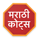 Download Marathi Quotes(The Marathi App) For PC Windows and Mac
