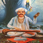तुकाराम गाथा Tukaram Gatha