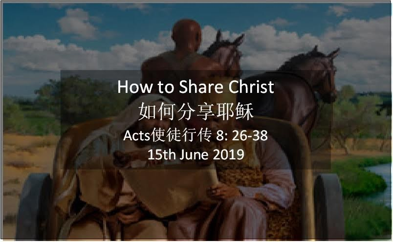 How to Share Christ (如何分享耶稣)