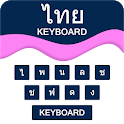 Thai Keyboard - แป้นพิมพ์ภาษาไทย icon