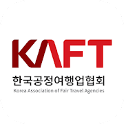 KAFT 한국공정여행업협회 트래블마켓