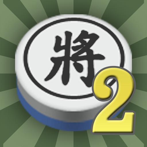 暗棋2 (game)