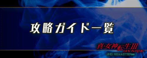 女神転生3_攻略ガイド