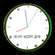 Bangla Voice Clock