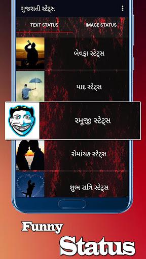 Gujarati Status 2019 screenshots 3
