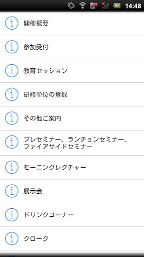 u7b2c79u56deu65e5u672cu5faau74b0u5668u5b66u4f1au5b66u8853u96c6u4f1a My Abstracts 1.0 Windows u7528 2