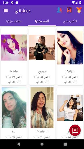 دردشاتي - تعارف شات و زواج 5.6 screenshots 1