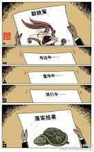 Photo: 漫画沉石:变异