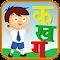 Hindi Varnmala Kids file APK for Gaming PC/PS3/PS4 Smart TV