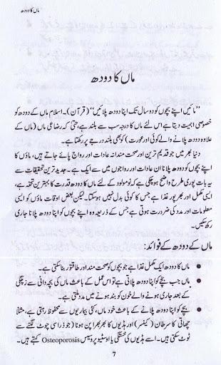 Bachon Ki Ghiza Aur Dekh Bhall