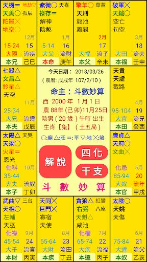 斗數妙算 (無廣告_終身版) screenshot 1