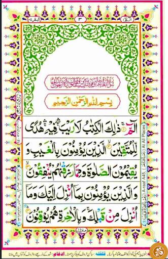 Download Quran 16 Line Tajweedi - Hafizi Quran Complete on