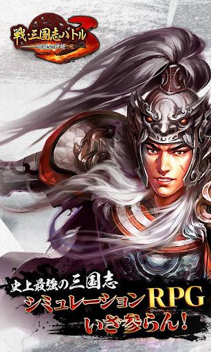 戦・三国志バトル3~伝説の神将