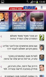ONE ספורט Screenshot 7