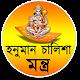 হনুমান চালিশা বাংলা - Hanuman Chalisa in Bengali Download on Windows