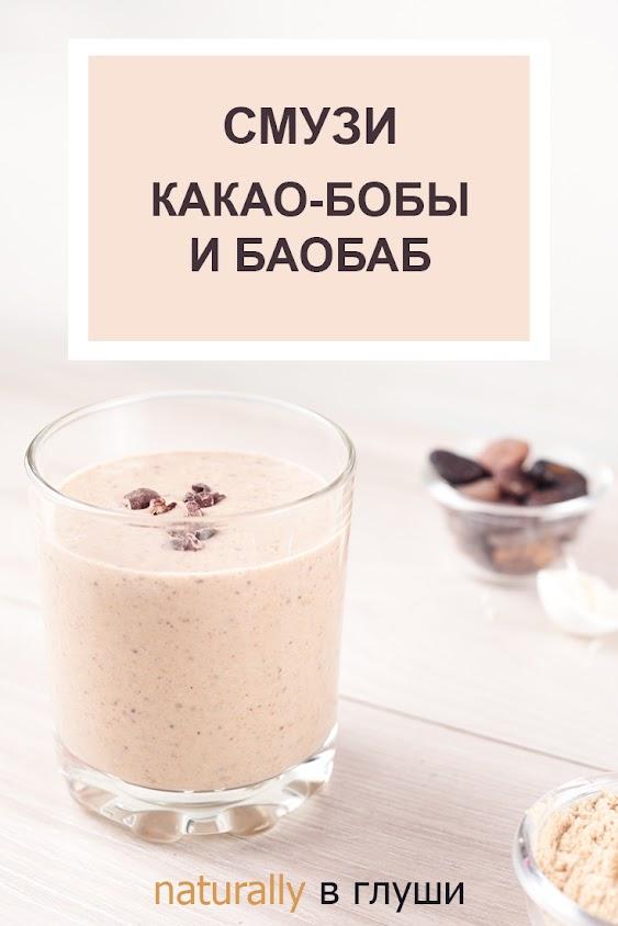 Рецепт смузи с сырыми какао-бобами | Блог Naturally в глуши