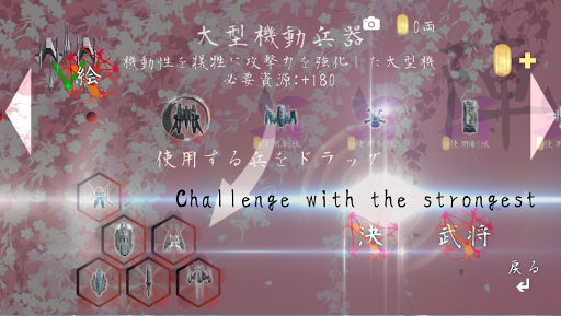 ONONOKI <Japanese style strategy>  screenshots 15