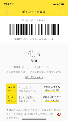 マツモトキヨシ公式アプリのおすすめ画像3