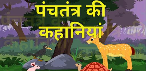 Panchtantra ki Hindi Kahani - Apps on Google Play
