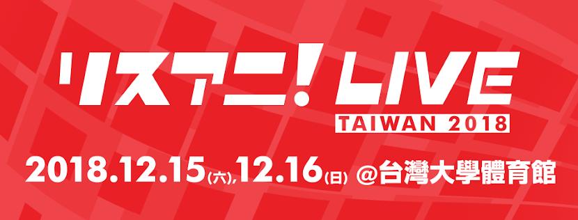 """[迷迷演唱會] LisAni!LIVE TAIWAN 2018""""將於12/15,16來台!第一彈發表"""