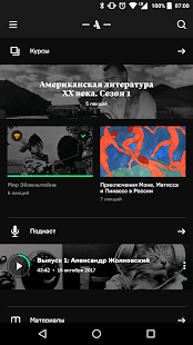 Радио Arzamas Screenshot