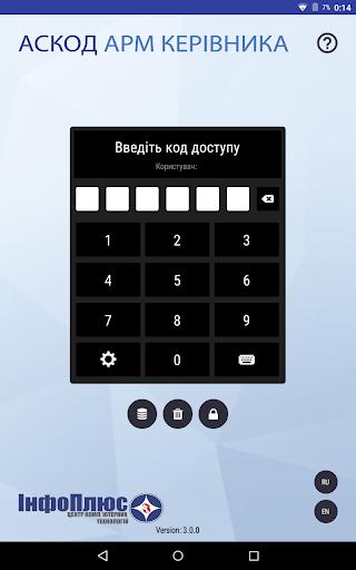 АСКОД АРМ Керівника screenshot 8