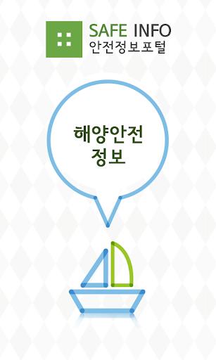해양안전 정보 - 세이프인포