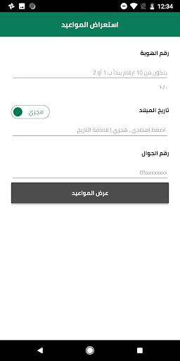 وزارة العدل السعودية Moj التطبيقات على Google Play