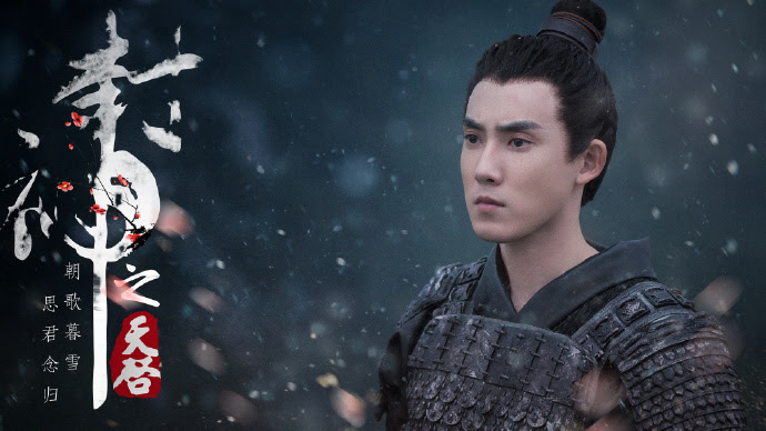 Feng Shen China Web Drama