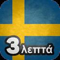 Μάθετε σουηδικά σε 3 λεπτά icon
