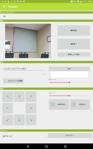 PepperRC Controller for Pepper 8.0 Windows u7528 1