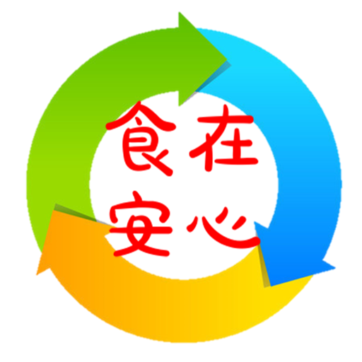 食在安心 購物 App LOGO-APP開箱王